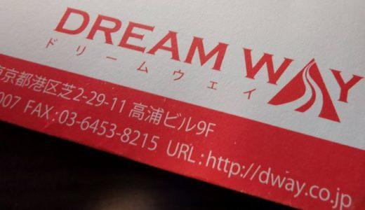 【体験談あり】ドリームウェイの宝くじ購入代行を実際に試してみた!